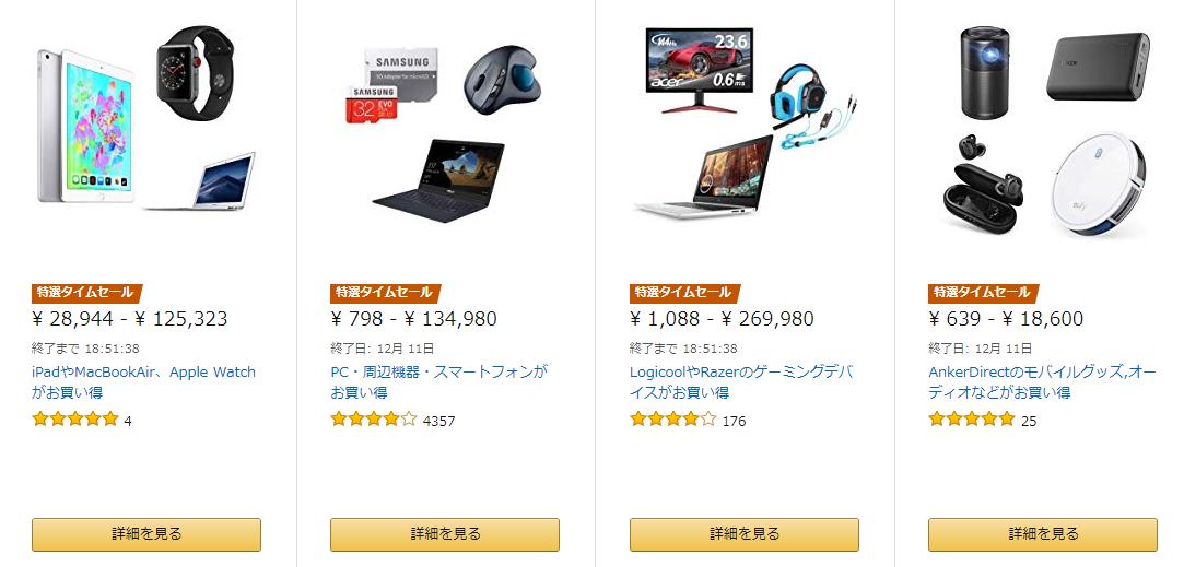 Amazon サイバーマンデー 2018 パソコン・周辺機器