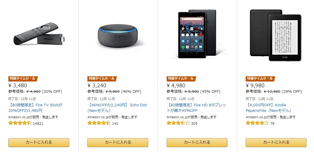 Amazon サイバーマンデー 2018 Amazonデバイス