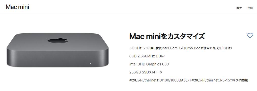 Mac Mini 通常
