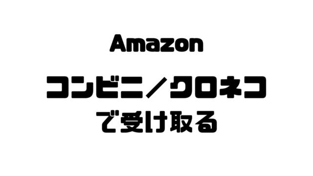 Amazon 配送先 コンビニやクロネコ営業所