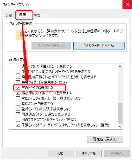 フォルダオプション 表示 空のドライブは表示しない