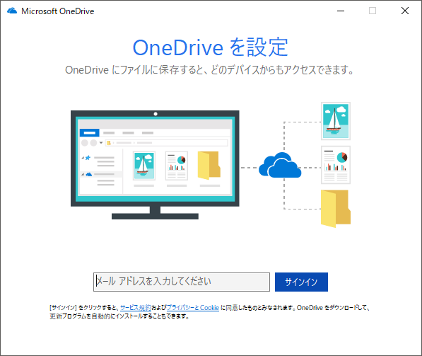 OneDrive サインイン画面
