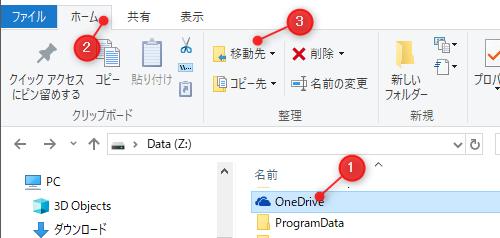 OneDrive ディレクトリ 移動