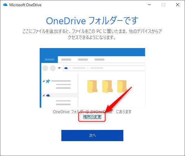 OneDrive フォルダ選択画面