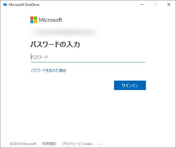 OneDrive パスワード入力