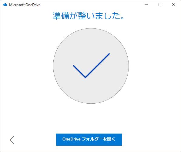 OneDrive 準備が整いました。