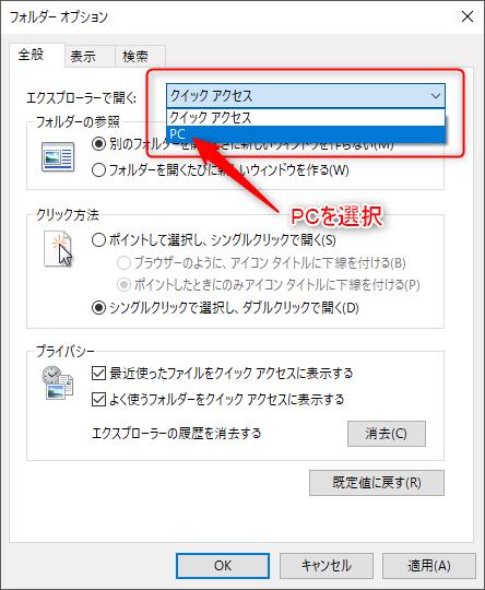Windows10 フォルダーオプション エクスプローラで開く PC