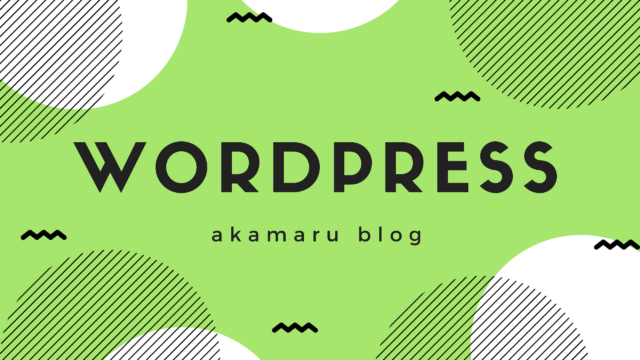 WordPress アイキャッチ画像
