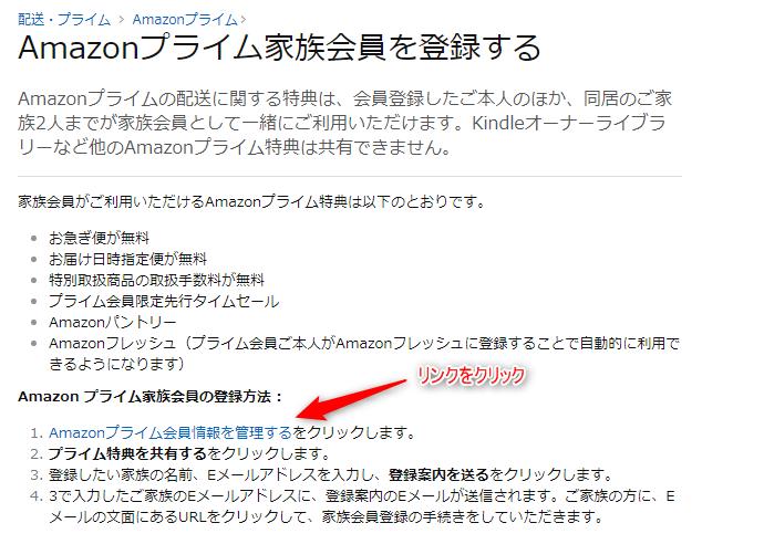 Amazonプライム会員情報を管理するをクリック
