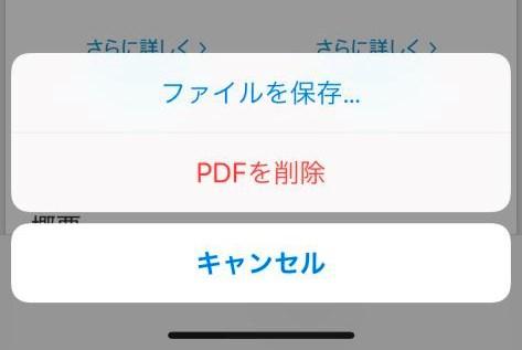iPhone PDFを作成 ファイルを保存