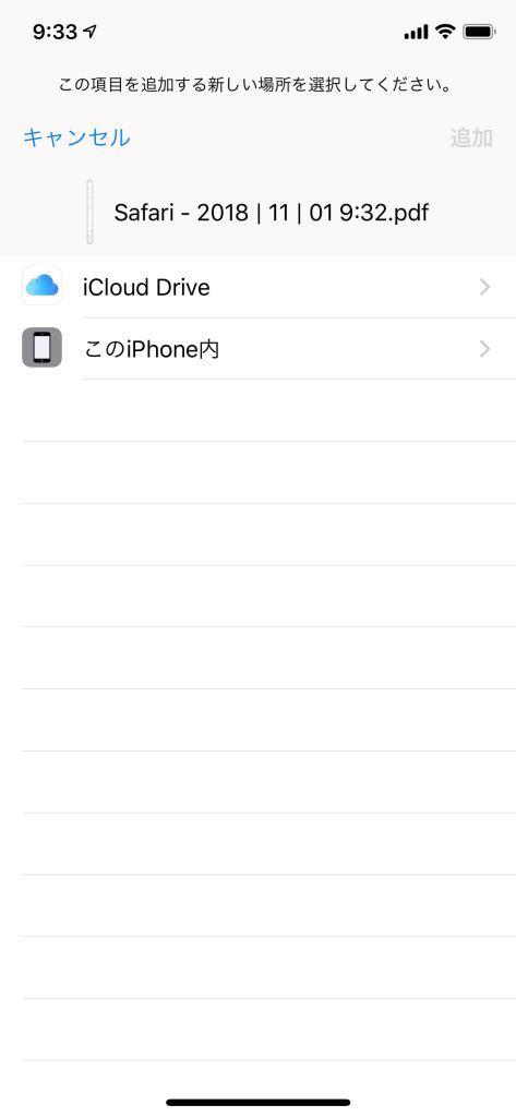 iPhone PDFを作成 保存先