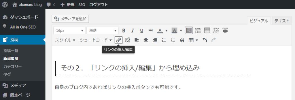WordPress リンクの挿入/編集 1