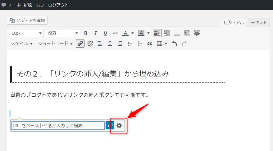 WordPress リンクの挿入/編集 2