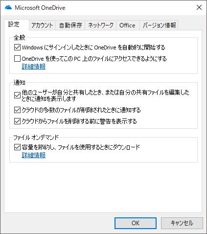 OneDrive 設定画面 設定タブ