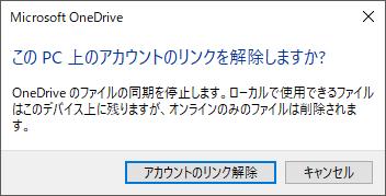 OneDrive アカウントのリンク解除画面