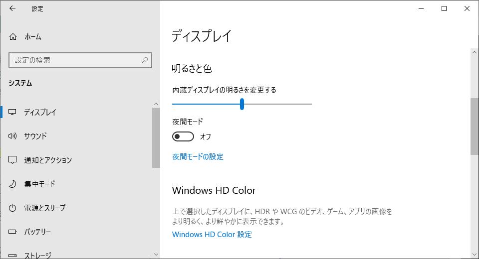 Windowsの設定 システム 明るさと色