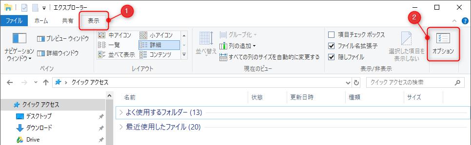 Windows10 エクスプローラのオプション