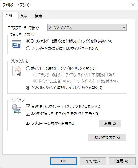 Windows10 フォルダーオプション
